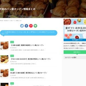 鹿児島のパン屋オープン情報まとめ