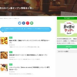 神奈川のパン屋オープン情報まとめ