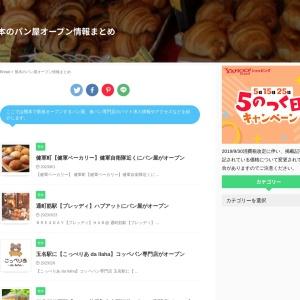 熊本のパン屋オープン情報まとめ