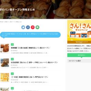 京都のパン屋オープン情報まとめ