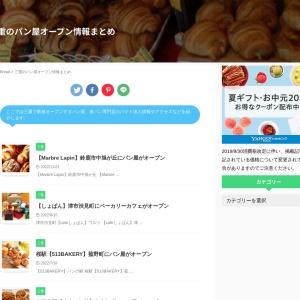 三重のパン屋オープン情報まとめ