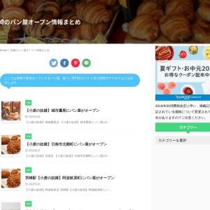 宮崎のパン屋オープン情報まとめ