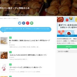 長野のパン屋オープン情報まとめ