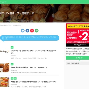 長崎のパン屋オープン情報まとめ