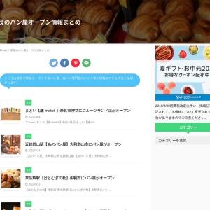 奈良のパン屋オープン情報まとめ