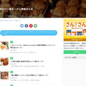 新潟のパン屋オープン情報まとめ