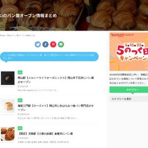 岡山のパン屋オープン情報まとめ