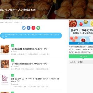 沖縄のパン屋オープン情報まとめ