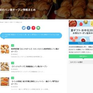 大阪のパン屋オープン情報まとめ