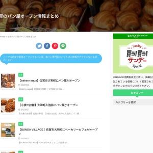 佐賀のパン屋オープン情報まとめ