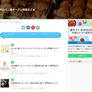 滋賀のパン屋オープン情報まとめ