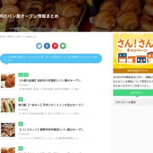 静岡のパン屋オープン情報まとめ