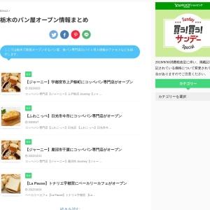 栃木のパン屋オープン情報まとめ
