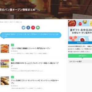 東京のパン屋オープン情報まとめ