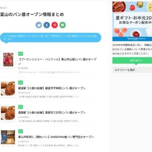 富山のパン屋オープン情報まとめ