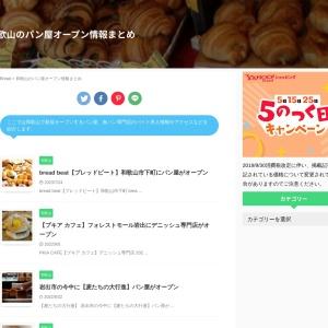 和歌山のパン屋オープン情報まとめ