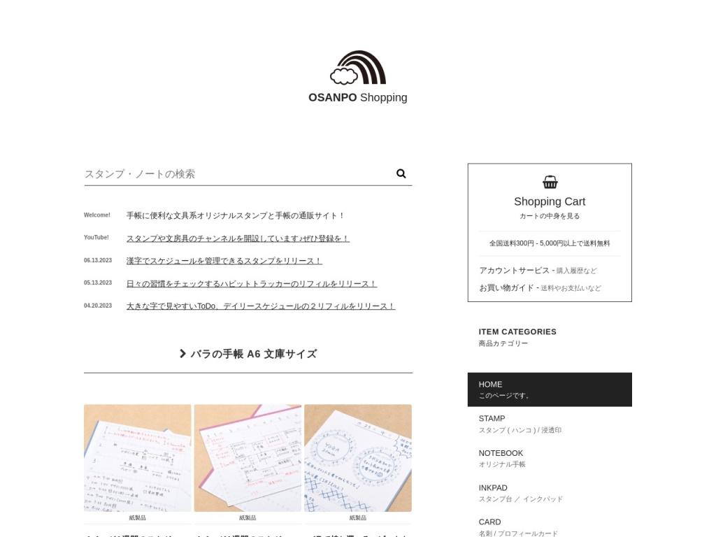 OSANPO Shopping | 手帳に役立つスタンプ雑貨の通販