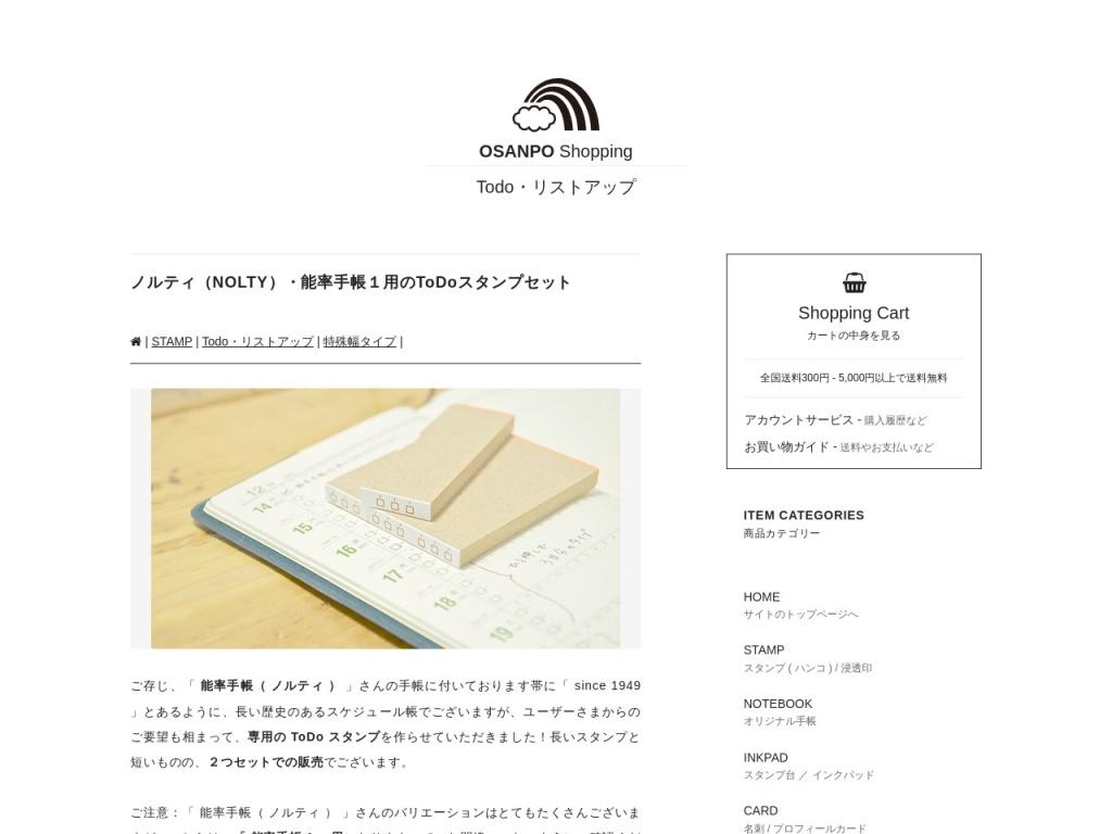 ノルティ(NOLTY)・能率手帳1用のToDoスタンプセット | OSANPO Shopping | 手帳に役立つスタンプ雑貨の通販