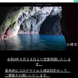 小樽市塩谷発「青の洞窟観光」