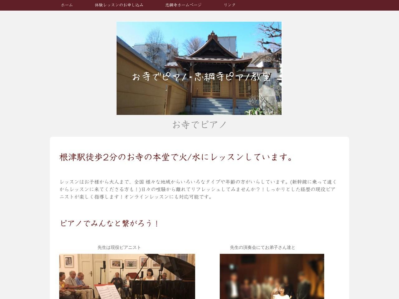 忠綱寺ピアノ教室のサムネイル