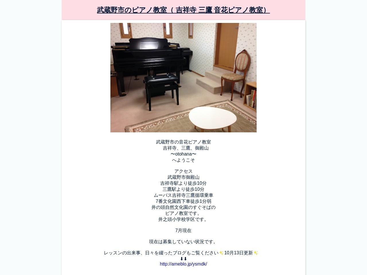音の花ピアノ教室のサムネイル