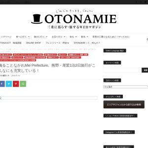 侮ることなかれMie Prefecture。熊野・尾鷲1泊2日旅行がこんなにも充実している! |三重県に暮らす・旅するWEBマガジン-OTONAMIE(オトナミエ)