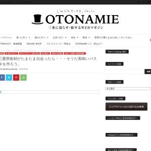 三重県食材がたまたま出会ったら・・・そうだ美味いパスタを作ろう。 |三重県に暮らす・旅するWEBマガジン-OTONAMIE(オトナミエ)