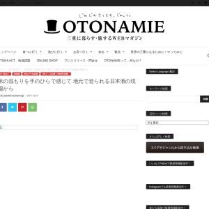 米の温もりを手のひらで感じて 地元で造られる日本酒の現場から |三重県に暮らす・旅するWEBマガジン-OTONAMIE(オトナミエ)