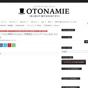 いつもの材料そのままに 伊勢焼きうどんブームに火をつけろ |三重県に暮らす・旅するWEBマガジン-OTONAMIE(オトナミエ)