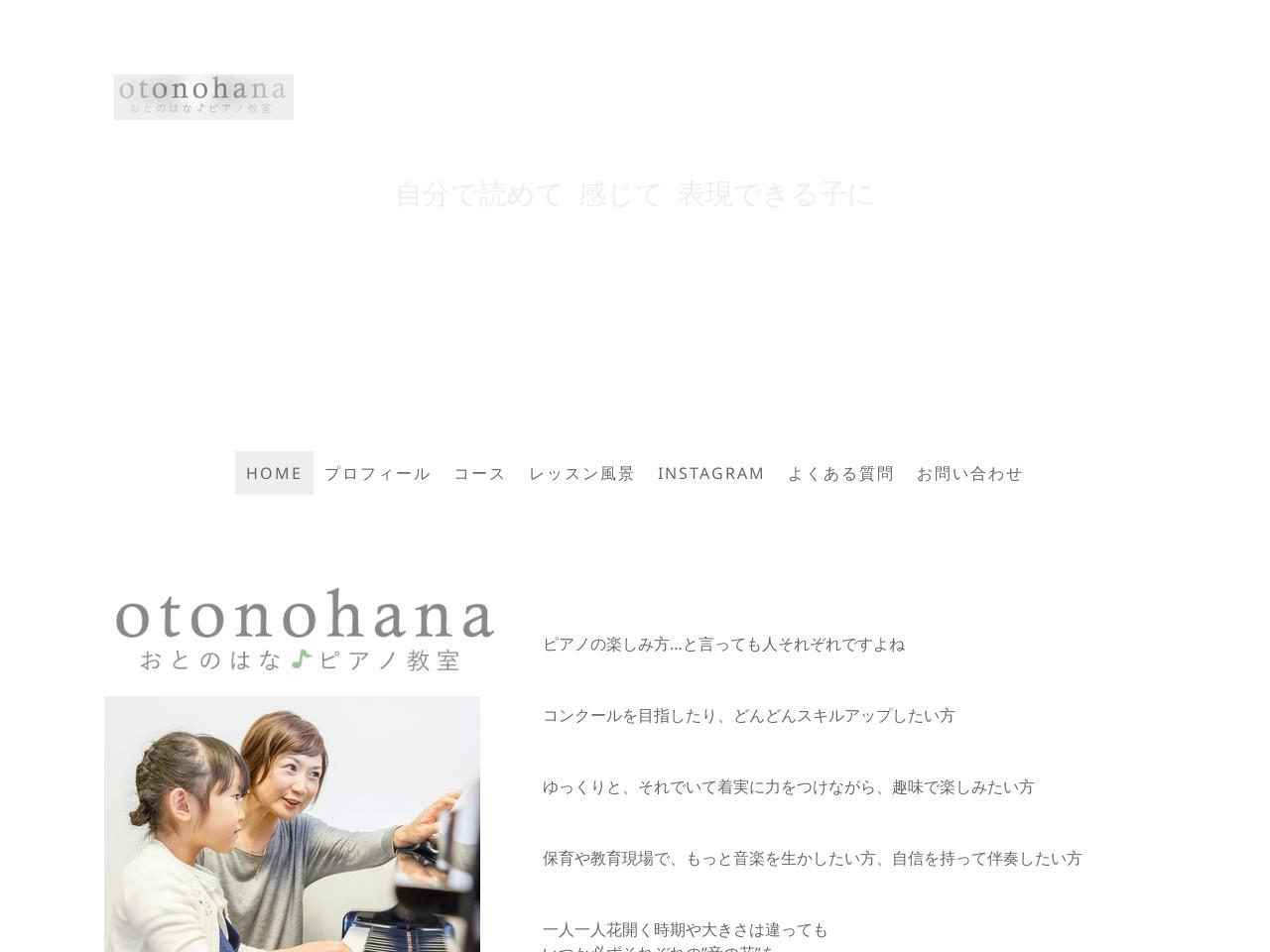 otonohana ピアノ教室のサムネイル