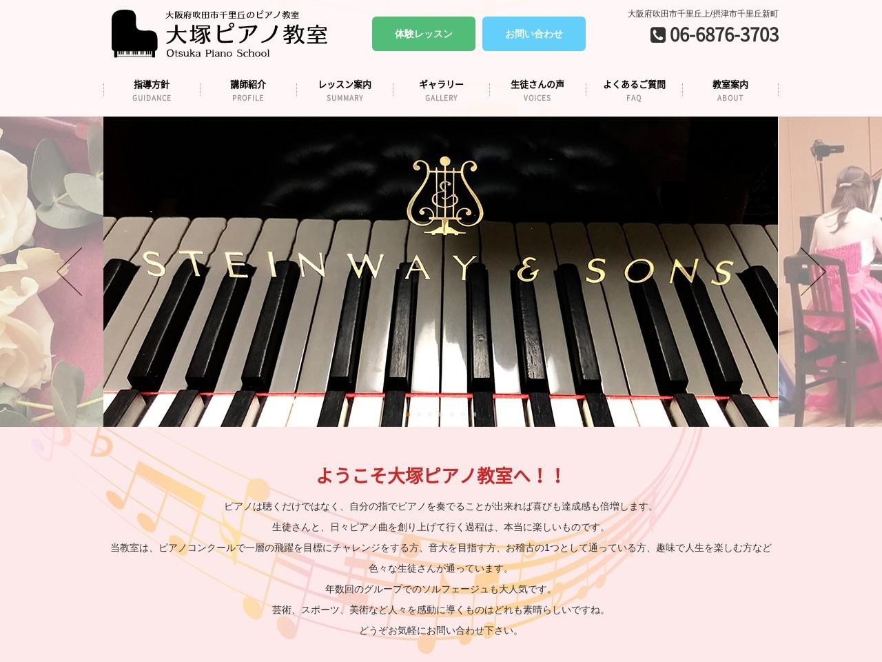 大塚ピアノ教室のサムネイル