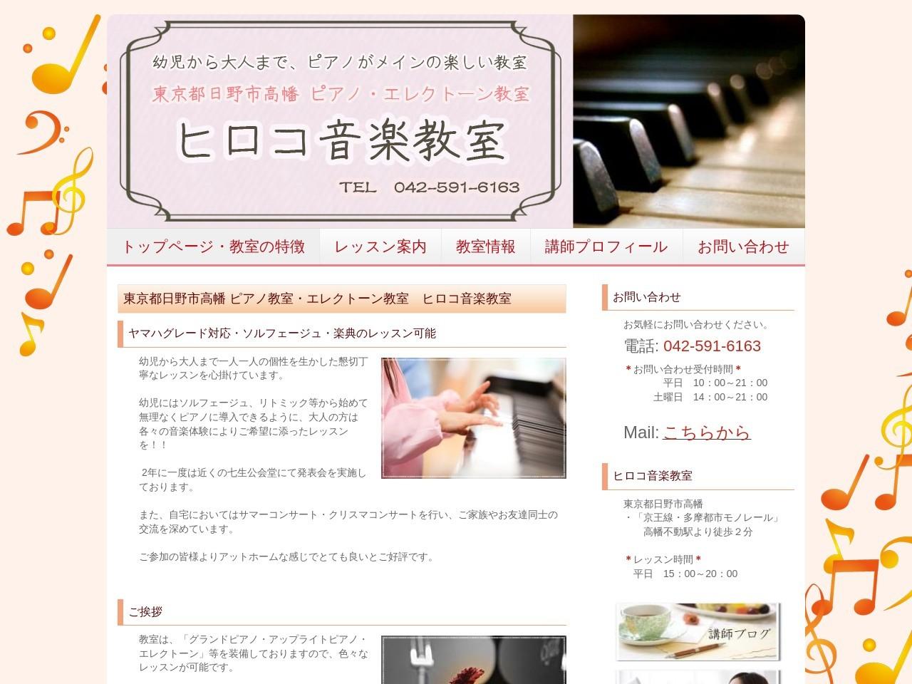 ヒロコ音楽教室のサムネイル