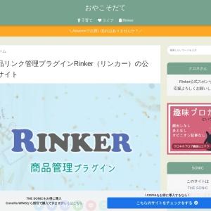 商品リンク管理プラグインRinker(リンカー)の公式サイト – おやこそだて