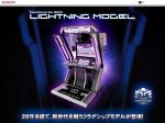 beatmania IIDX LIGHTNING MODEL