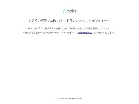 Pairs(ペアーズ)の口コミ・評判・感想