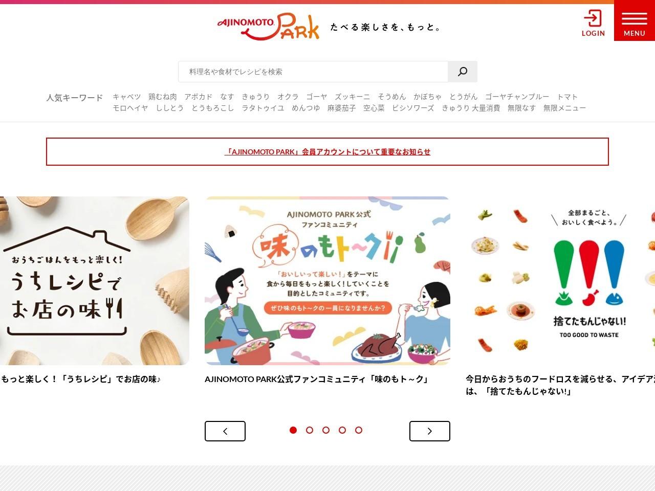 お花見弁当 レシピ|レシピ大百科