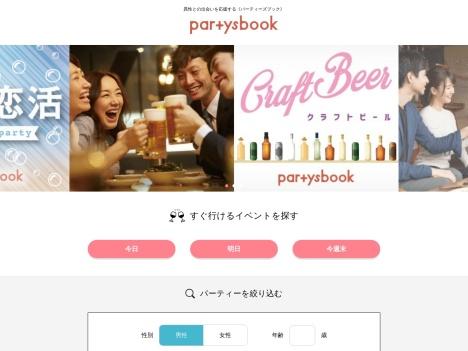 partysbookパーティーズブックの口コミ・評判・感想