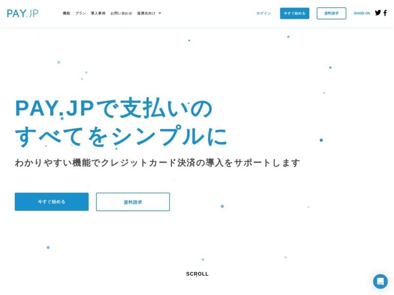 PAY.JP | クレジットカード決済サービス