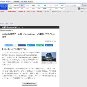 【後藤弘茂のWeekly海外ニュース】SCEが次世代ゲーム機「PlayStation 4」の価格とデザインを発表  - PC Watch