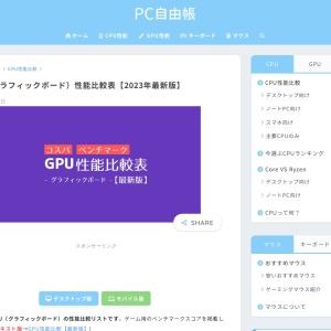 GPU(グラフィックボード)性能比較表【2021年最新版】 | PC自由帳