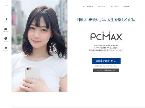 PCMAXの口コミ・評判・感想