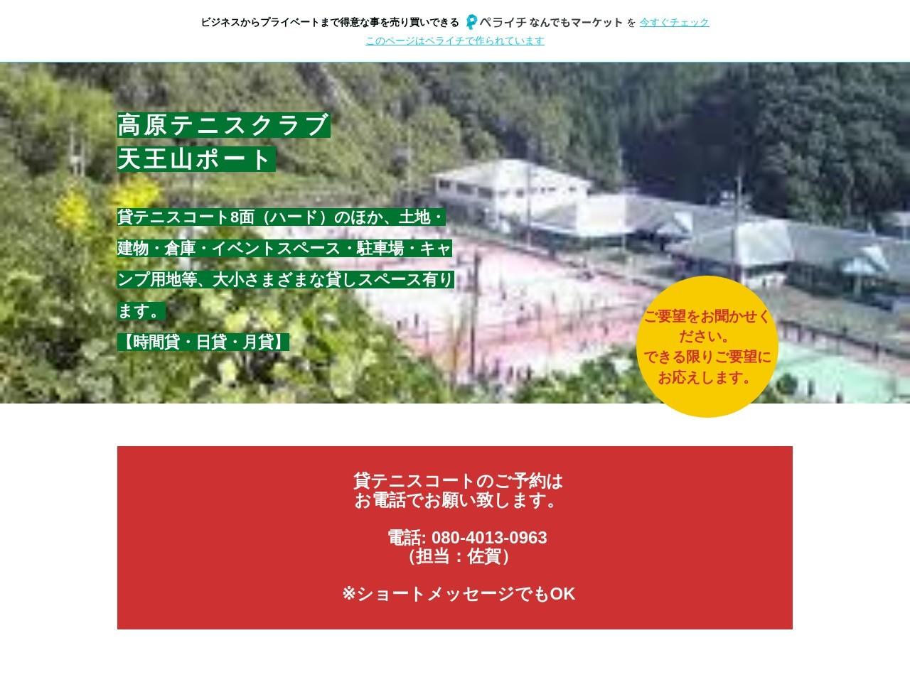 高原テニスクラブ