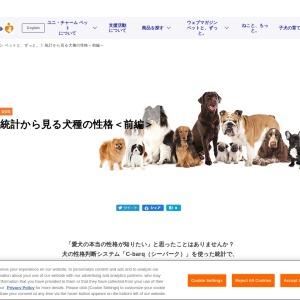 統計から見る犬種の性格<前編>   ウェブマガジン ペットと、ずっと。-ユニ・チャーム ペット