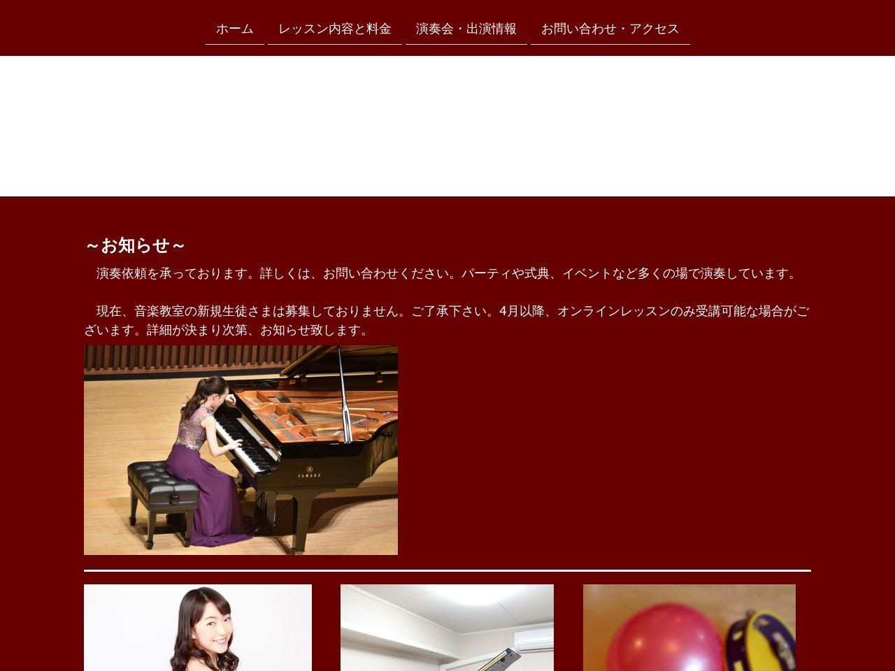 吉田奈生音楽教室のサムネイル