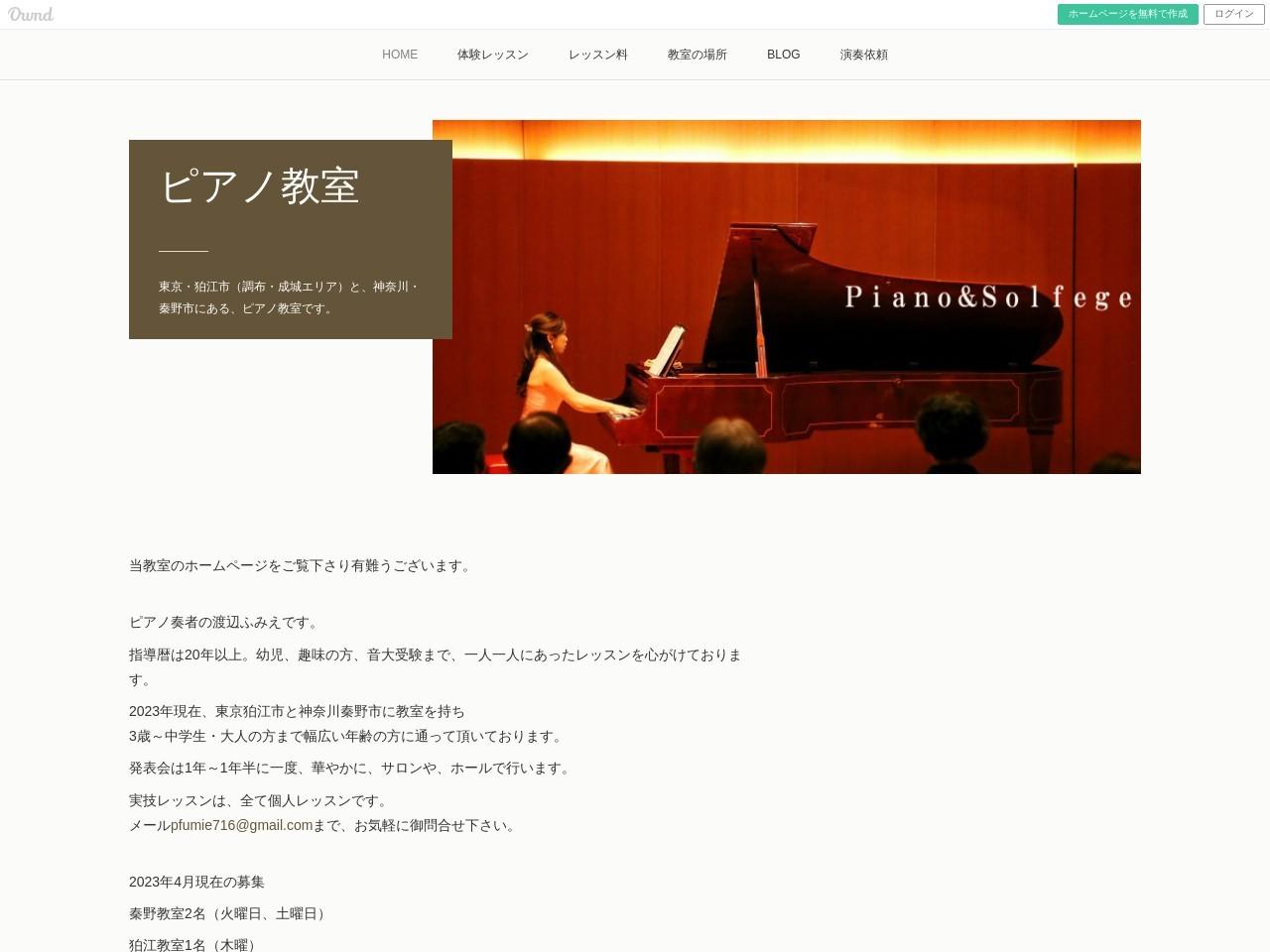 ピアノ&ソルフェージュ教室のサムネイル