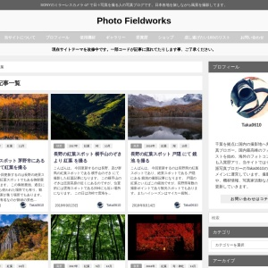 紅葉 - Photo Fieldworks