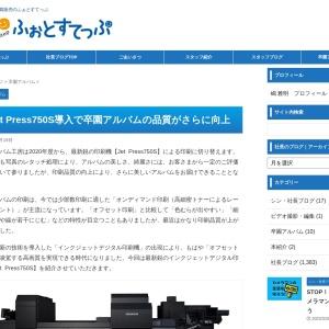 Jet Press750S導入でアルバム品質がさらに向上  |  社長のブログ|保育園、幼稚園の写真販売、卒園アルバム制作のふぉとすてっぷ
