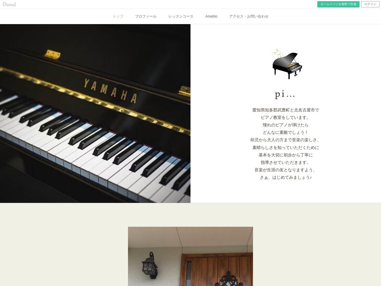 piano room Y's(武豊教室)のサムネイル