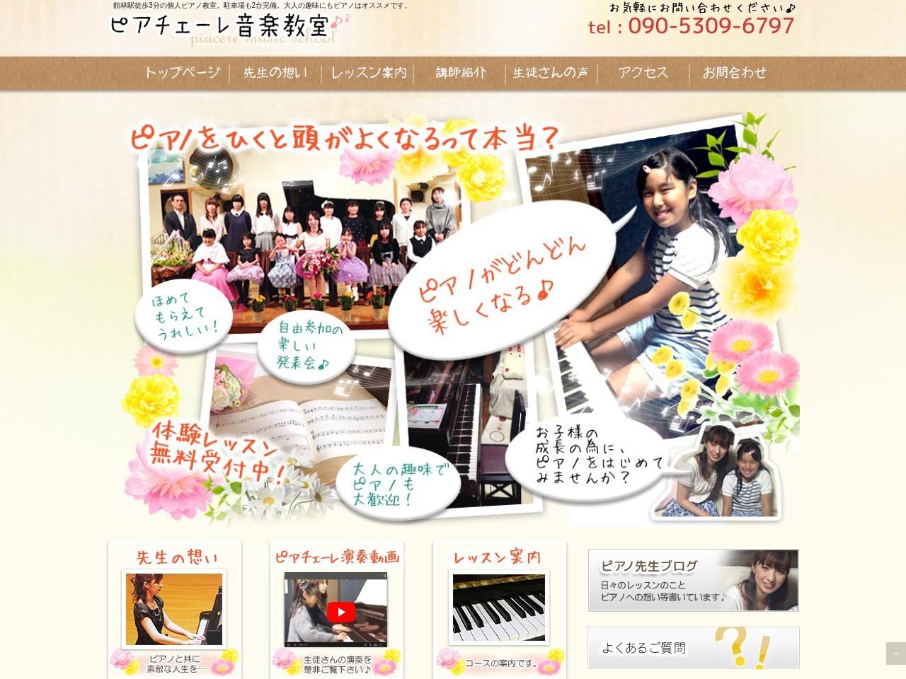 ピアチェーレ音楽教室のサムネイル