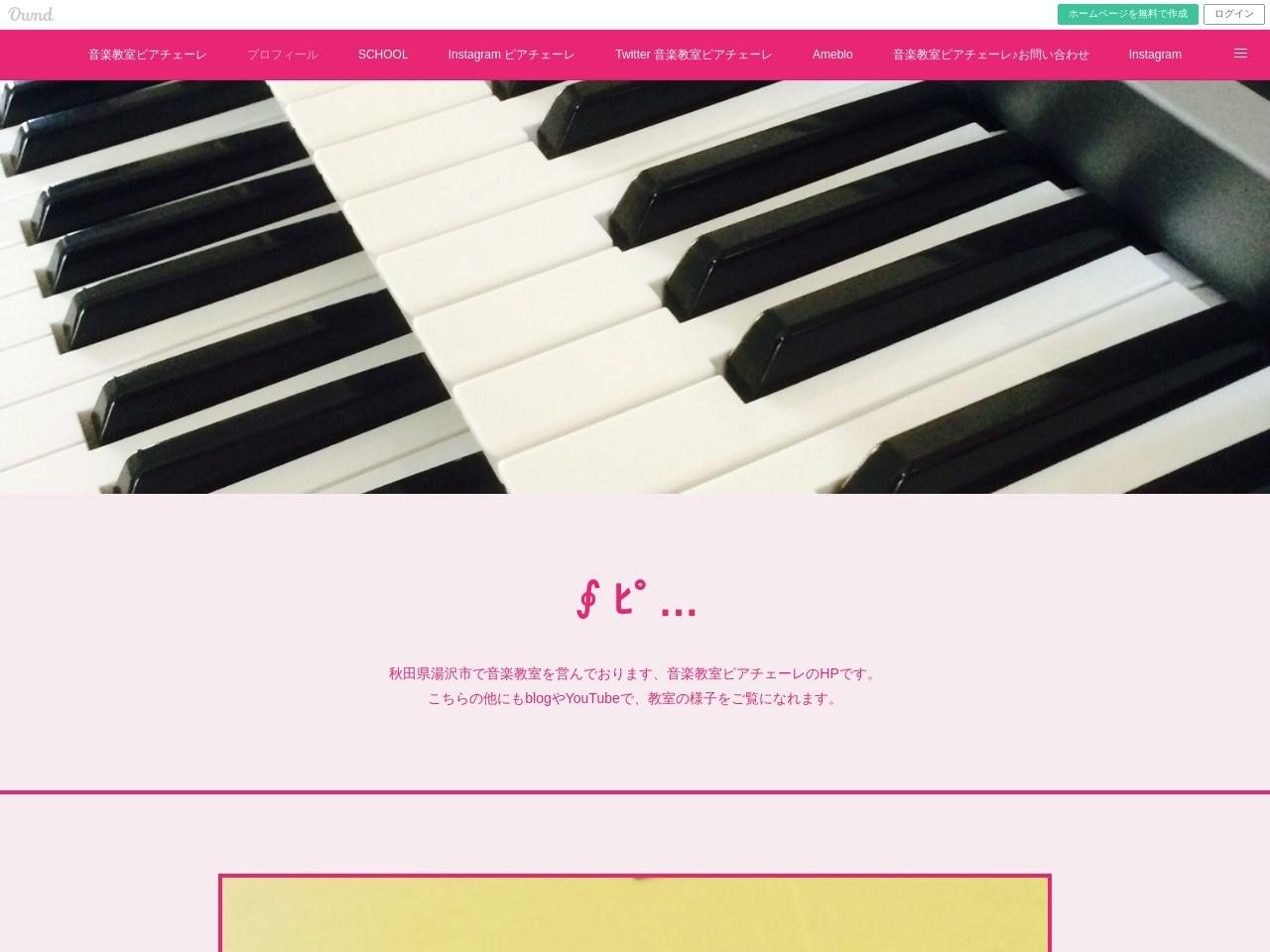 音楽教室ピアチェーレのサムネイル